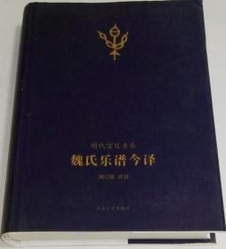 魏氏乐谱今译 精装全一册