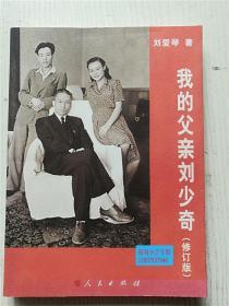 我的父亲刘少奇(修订版) 刘爱琴 著 人民出版社 9787010075457