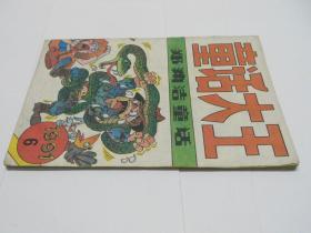 童话大王1991年(6)