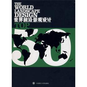 世界前沿景观设计TOP50