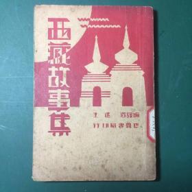 西藏故事集