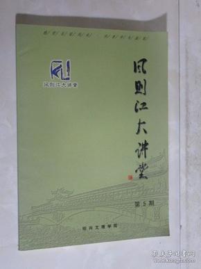 风则江大讲堂 第5期