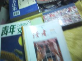 读者 秋季卷 合订本2005 .13--18