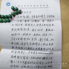 山西省高校美学教学研究会理事李旦初信札  1通 2页