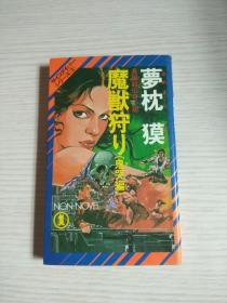 【日文原版书】魔兽狩リ(鬼哭编)