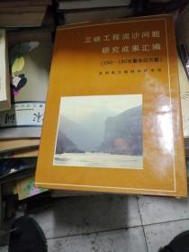 三峡工程泥沙问题研究成果汇编(160--180米蓄水位方案)