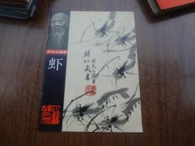 齐白石画谱   虾