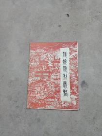 传统题材图稿红楼梦人物谱