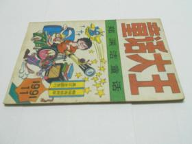 童话大王1991年(11)