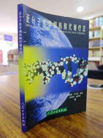 正分子医学和核酸代谢疗法——杨秉渊/王中侃  等著