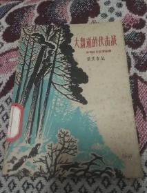 东北抗日联军故事: 大盘道的伏击战(插图本)