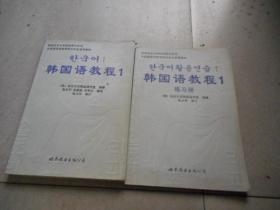 韩国语教程1+练习册【2本合售】