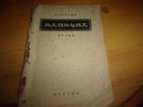 英文类似句辨异--文星书店初版本