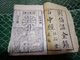 绝版--罕见----稀缺术数资料书---清代精刻《刘伯温全镇百中经》----附大量插图符咒--和-几十幅木刻插图----