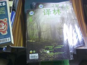 译林 2012年  第6期 (全新未拆封)