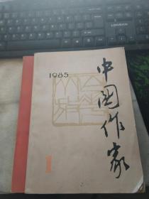 中国作家1985年第1.3期