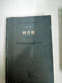 DA134720 檀香刑--现当代长篇小说经典【一版一印】