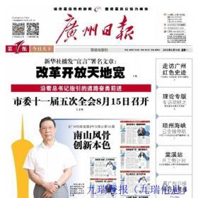 18年广州日报报纸出售过期旧报纸2018年广东广州日报珍藏原版报纸出售广州日报
