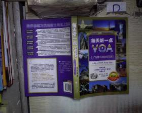 每天听一点VOA(第2季):2分钟标准新闻英语*' 。、