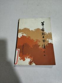 革命烈士书信续编(一版一印)