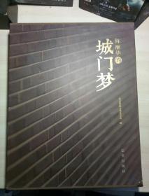 陈丽华的城门梦【带盒】