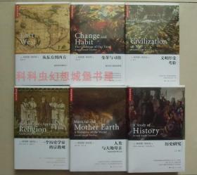 正版现货 英国著名历史学家汤因比著作集 精装 上海人民出版社