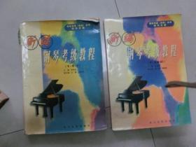 新编钢琴考级教程——音乐考级(业余)丛书 1-6级 上册 下册