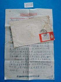 """文革邮票 、毛主席语录实寄封 带书信,贴文11邮票""""林彪题词""""邮票"""