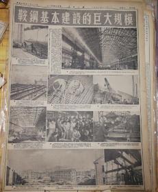 毛主席的覆信给鞍山钢铁厂职工以极大鼓舞!中国人民第二届赴朝慰问团工作报告。第五版,整版图,鞍钢基本建设的巨大规模。1952年12月10日《人民日报》,六版齐全!