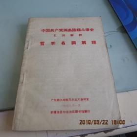 中国共产党两条路线斗争史名词解释哲学名词解释