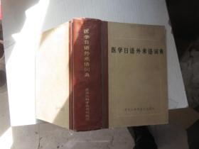 医学日语外来语词典