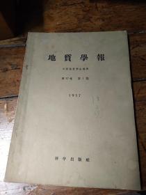 地质学报――1957年1――2期两本合售