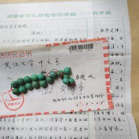 现任四川外国语大学中文系教授、系主任,文学博士邓齐平信札2页  带封
