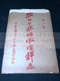 《张大千临抚敦煌壁画》1946年大风堂彩色珂罗版印本  一袋十二张全