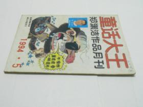 童话大王1994年(5)