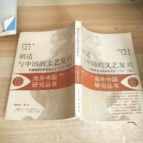 胡适于中国的文艺复兴