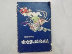 孙悟空の妖怪退治(连环画 日文)