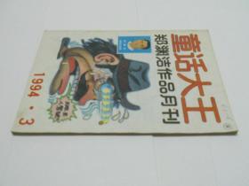 童话大王1994年(3)