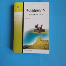 清末新政研究-20世纪初的中国边疆(精装)