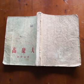 高康大(拉伯雷《巨人传》第一部,新译文丛刊 1954年老版)