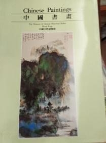中国书画   90年初版,包快递