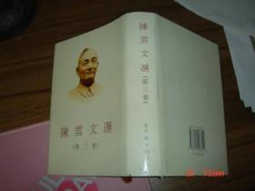 陈云文选(第三卷) 日文版 库存新书