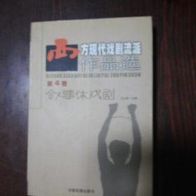 西方现代戏剧流派作品选-第4卷-叙事体戏剧