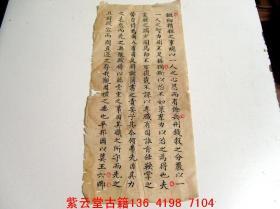 古代宰相,家训《平邦国以奠王六卿》原手稿,#4520