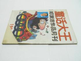 童话大王1994年(4)