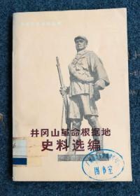 井冈山革命根据地史料选编