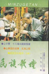 民族歌坛[1996年第5、6期,总第31、32期 双月刊]
