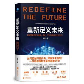 重新定义未来:区块链如何定义金融、商业、文化与我们的生活方式!