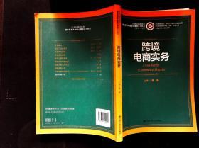 跨境电商实务/21世纪高职高专国际贸易专业核心课程系列教材