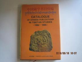 中国藏学书目续编(1992-1995)97年1版1印